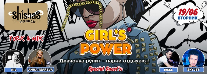ВТОРНИК: GIRL'S POWER в Shishas Bar! Легендарные RnB Вторники!