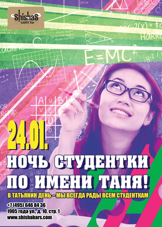 Студентки на ночь в москве