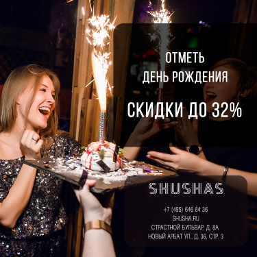 скидки и акции в ночных клубах