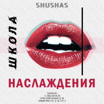 СУББОТА: Школа наслаждения в SHUSHAS на Пушкинской!