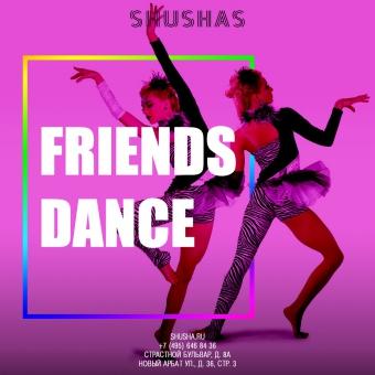 СУББОТА: FRIENDS DANCE в SHUSHAS на Пушкинской!