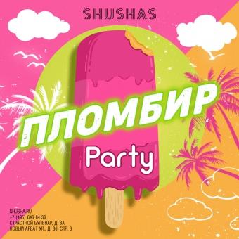 СУББОТА: Пломбир party  в SHUSHAS на Новом Арбате!