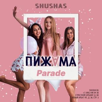 ПЯТНИЦА: Пижама parade в SHUSHAS на Новом Арбате!