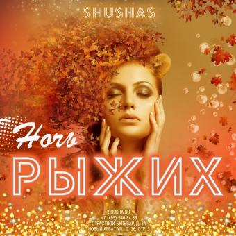 СУББОТА: Ночь рыжих  в SHUSHAS на Новом Арбате!